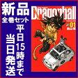 【在庫あり/即出荷可】【新品】ドラゴンボール (1-34巻 全巻) 全巻セット [完全版]
