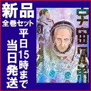 【在庫あり/即出荷可】【新品】宇宙兄弟 (1-29巻 最新刊) 全巻セット
