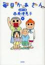 全巻セット!ご購入は当店で!【漫画】毎日かあさん (1-5巻 最新巻)