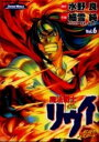 【中古】魔法戦士リウイ 紅炎のバスタード (1-6巻 全巻) 全巻セット コンディション(良い)