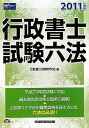 送料無料!ポイント2倍!!【書籍】行政書士試験六法2011年度版