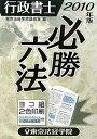 送料無料!ポイント2倍!!【書籍】行政書士必勝六法2010年版