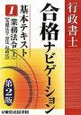 送料無料!ポイント2倍!!【書籍】行政書士合格ナビゲーション基本テキスト〔2011〕第2版1