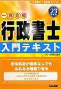 送料無料!ポイント2倍!!【書籍】行政書士入門テキスト平成23年度版