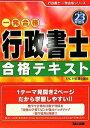送料無料!ポイント2倍!!【書籍】行政書士合格テキスト平成23年度版