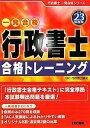 送料無料!ポイント2倍!!【書籍】行政書士合格トレーニング平成23年度版