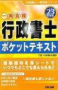 送料無料!ポイント2倍!!【書籍】行政書士ポケットテキスト平成23年度版