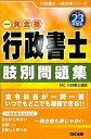 送料無料!ポイント2倍!!【書籍】行政書士肢別問題集平成23年度版
