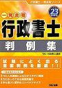 送料無料!ポイント2倍!!【書籍】行政書士判例集平成23年度版