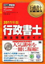 送料無料!ポイント2倍!!【書籍】行政書士完全攻略ガイド2011年版
