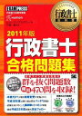 送料無料!ポイント2倍!!【書籍】行政書士合格問題集2011年版