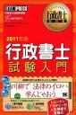 送料無料!ポイント2倍!!【書籍】行政書士試験入門2011年度版