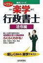 送料無料!ポイント2倍!!【書籍】楽学行政書士平成23年版法令編