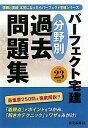 【書籍】パーフェクト宅建分野別過去問題集平成23年版