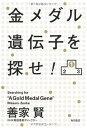 送料無料!ポイント2倍!!【書籍】金メダル遺伝子を探せ!