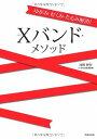 【書籍】ゆがみ・むくみ・たるみ解消!Xバンド・メソッド/漫画全巻ドットコム【20Jul12P】