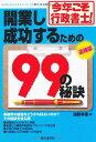 送料無料!ポイント2倍!!【書籍】今年こそ行政書士!開業し成功するための99の秘訣
