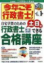 送料無料!ポイント2倍!!【書籍】今年こそ行政書士!2011年版VOL. 土日でできる行政書士