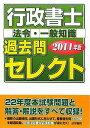 送料無料!ポイント2倍!!【書籍】行政書士過去問セレクト2011年版法令・一