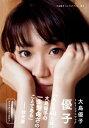 送料無料!ポイント2倍!!【書籍】大島優子1stフォトブック 『優子』05P13Jan12
