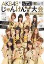送料無料!ポイント2倍!!【書籍】AKB48 じゃんけん選抜 公式ガイドブック2011 / 漫画全巻ドットコム【22Mar12P】