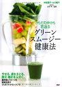 【書籍】からだの中から若返るグリーンスムージー健康法【20Jul12P】