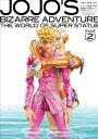 【在庫あり/即出荷可】【新品】【書籍】ジョジョの奇妙な冒険 超像の世界 ACT.2 超像可動&スタチューレジェンド編