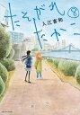 【在庫あり/即出荷可】【新品】たそがれたかこ (1-8巻 最新刊) 全巻セット