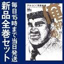 【在庫あり/即出荷可】【新品】俺物語!! (1-13巻 全巻) 全巻セット