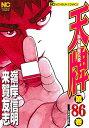 【在庫あり/即出荷可】【新品】天牌 (1-86巻 最新刊) 全巻セット