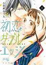【在庫あり/即出荷可】【新品】初恋ダブルエッジ (1-6巻 最新刊) 全巻セット