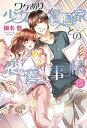 【新品】【ライトノベル】ワケあり少女漫画家との恋愛事情 (全1冊)