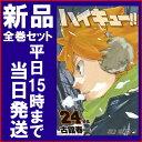 【入荷予約】【新品】ハイキュー!! (1-24巻 最新刊)全巻セット【1月中旬より発送予定】
