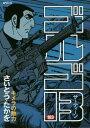 【在庫あり/即出荷可】【新品】ゴルゴ13 [B6版] (1-183巻 最新刊) 全巻セット