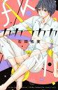 【在庫あり/即出荷可】【新品】カカフカカ (1-4巻 最新刊) 全巻セット