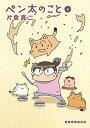【在庫あり/即出荷可】【新品】ペン太のこと (1-8巻 最新刊) 全巻セット