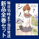 【在庫あり/即出荷可】【新品】シノハユ (1-7巻 最新刊) 全巻セット