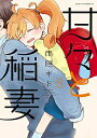 【在庫あり/即出荷可】【新品】甘々と稲妻 (1-8巻 最新刊) 全巻セット