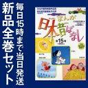 【在庫あり/即出荷可】【新品】まんが日本昔ばなしセット (1-15巻 全巻) 全巻セット