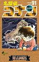 【入荷予約】【新品】名探偵コナン (1-91巻 最新刊)【1月中旬より発送予定】 全巻セット