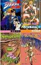 【在庫あり/即出荷可】【新品】ジョジョの奇妙な冒険セット (全117冊) 全巻セット