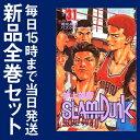 【新品】スラムダンク SLAM DUNK (1-31巻 全巻) [新書版] 全巻セット