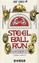 【在庫あり/即出荷可】【新品】STEEL BALL RUN スティール・ボール・ラン (1-24巻 全巻) 全巻セット