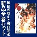 【在庫あり/即出荷可】【新品】イノサン (1-9巻 最新刊) 全巻セット