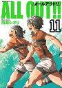 【在庫あり/即出荷可】【新品】ALL OUT!! (1-11巻 最新刊) 全巻セット