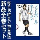 【在庫あり/即出荷可】【新品】フットボールネーション (1-10巻 最新刊) 全巻セット