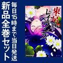 【在庫あり/即出荷可】【新品】東京レイヴンズ (1-14巻 最新刊) 全巻セット
