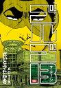 【在庫あり/即出荷可】【新品】ゴルゴ13 [B6版] (1-184巻 最新刊) 全巻セット