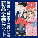 【入荷予約】【新品】PとJK (1-9巻 最新刊) 全巻セット【3月下旬より発送予定】