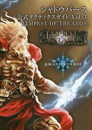 【在庫あり/即出荷可】【新品】【書籍】シャドウバース 公式タクティクスガイド Vol.3 TEMPEST OF THE GODS